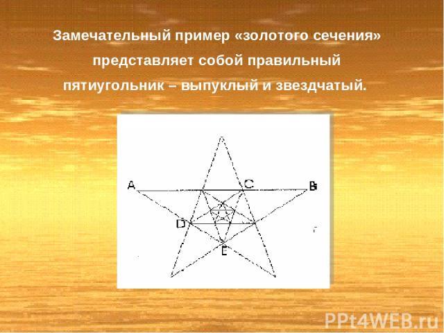 Замечательный пример «золотого сечения» представляет собой правильный пятиугольник – выпуклый и звездчатый.