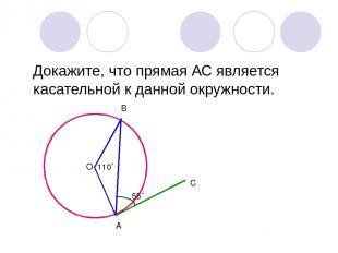 Докажите, что прямая АС является касательной к данной окружности. О А В С 55˚ 11