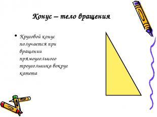 Конус – тело вращения Круговой конус получается при вращении прямоугольного треу