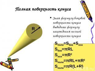 Полная поверхность конуса Зная формулу боковой поверхности конуса выведите форму