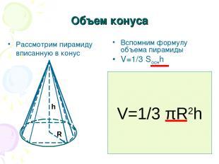 Объем конуса Рассмотрим пирамиду вписанную в конус Вспомним формулу объема пирам