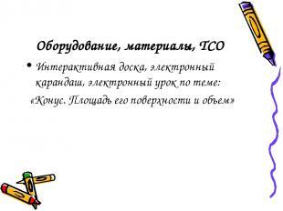 Оборудование, материалы, ТСО Интерактивная доска, электронный карандаш, электрон