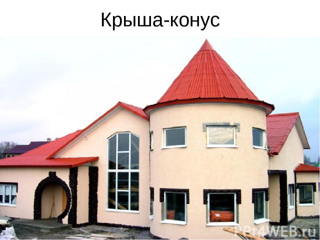 Крыша-конус