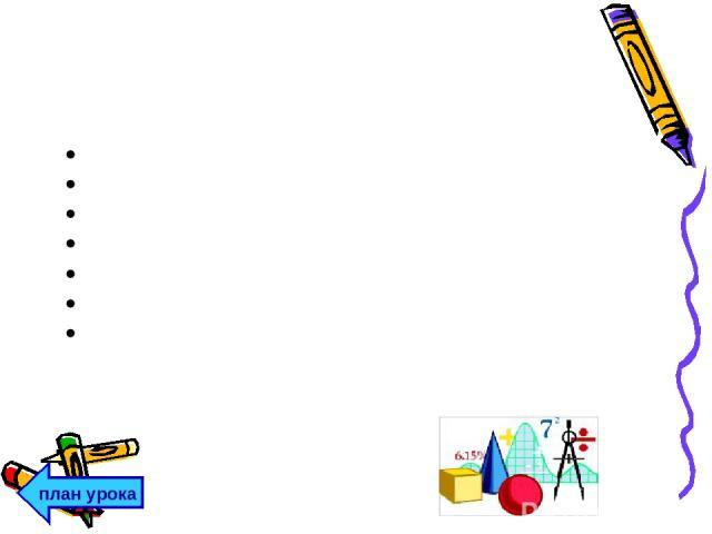 Домашнее задания для образовавшихся 6-ти подгрупп Подготовить презентации по темам: 1) Усеченный конус и его элементы 2) Площадь боковой поверхности усеченного конуса 3) Площадь полной поверхности усеченного конуса 4) Объем усеченного конуса 5) Усеч…