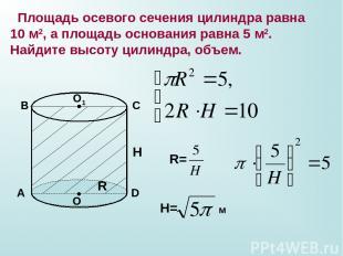 Площадь осевого сечения цилиндра равна 10 м2, а площадь основания равна 5 м2. На