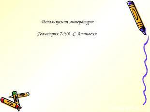 Используемая литература: Геометрия 7-9/Л. С. Атанасян