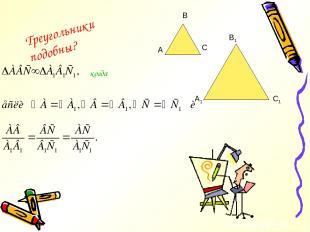 А В С А1 В1 С1 Треугольники подобны? когда