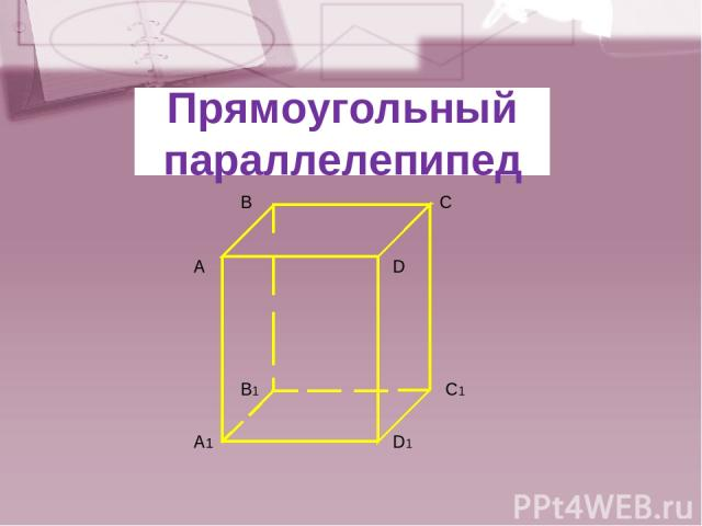 Прямоугольный параллелепипед А В С D А1 D1 С1 В1