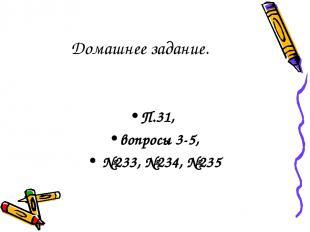 Домашнее задание. П.31, вопросы 3-5, №233, №234, №235