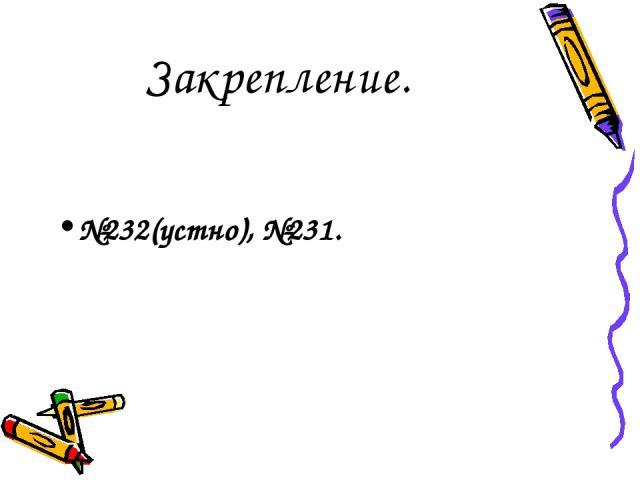 Закрепление. №232(устно), №231.