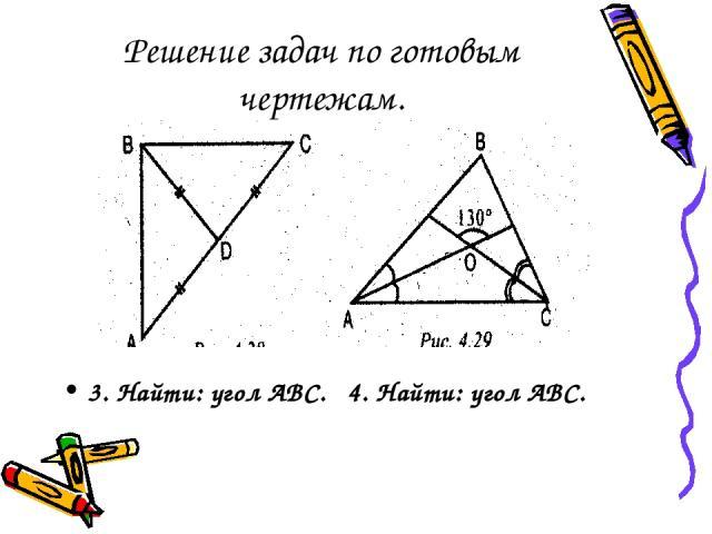 Решение задач по готовым чертежам. 3. Найти: угол АВС. 4. Найти: угол АВС.