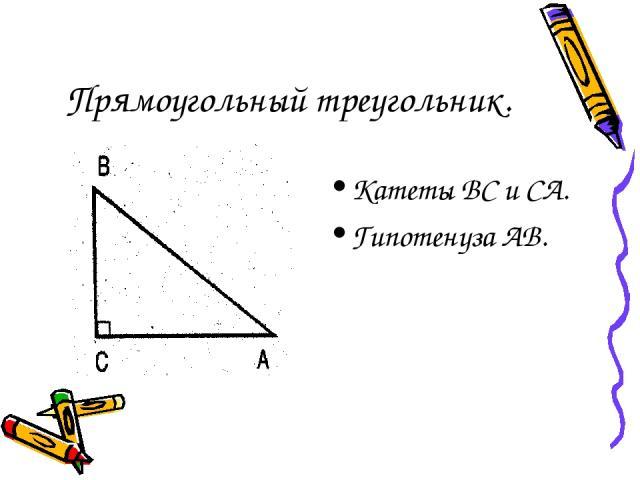 Прямоугольный треугольник. Катеты ВС и СА. Гипотенуза АВ.