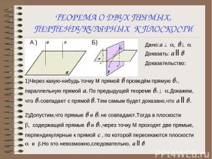 Дано:а ^ a, в^ a Доказать: а ll в Доказательство: 1)Через какую-нибудь точку М п