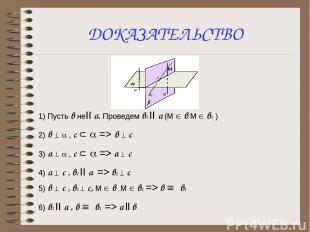 ДОКАЗАТЕЛЬСТВО 1) Пусть в неII а. Проведем в1 II а (М Î в, М Î в1 ) 2) в ^ a , с