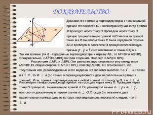 ДОКАЗАТЕЛЬСТВО: Докажем,что прямая а перпендикулярна к произвольной прямой m пло