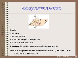 ДОКАЗАТЕЛЬСТВО Этап 1: 1) АО = ВО 2) АР =ВР, AQ = BQ 3) D APQ = D BPQ => Ð APQ =