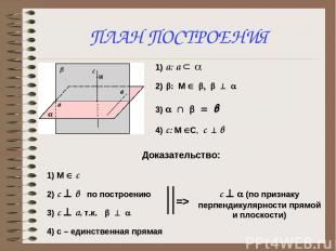 ПЛАН ПОСТРОЕНИЯ 1) а: а Ì a 2) b: М Î b, b ^ a 3) a Ç b = в 4) с: М ÎС, с ^ в До