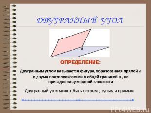 ДВУГРАННЫЙ УГОЛ ОПРЕДЕЛЕНИЕ: Двугранным углом называется фигура, образованная пр