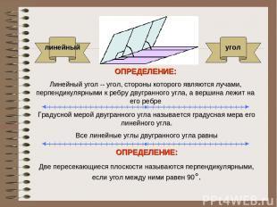 ОПРЕДЕЛЕНИЕ: Линейный угол -- угол, стороны которого являются лучами, перпендику
