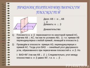 ПРИЗНАК ПЕРПЕНДИКУЛЯРНОСТИ ПЛОСКОСТЕЙ Плоскости a и b пересекаются по некоторой