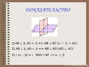 ДОКАЗАТЕЛЬСТВО 1) АВ ^ b, АС Ì b => АВ ^ АС (a Ç b = АС) 2) АВ ^ b, АD Ì b => АВ