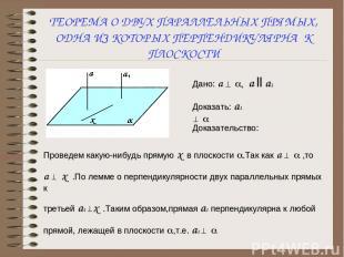 Дано: а ^ a, а ll а1 Доказать: а1 ^ a Доказательство: Проведем какую-нибудь прям