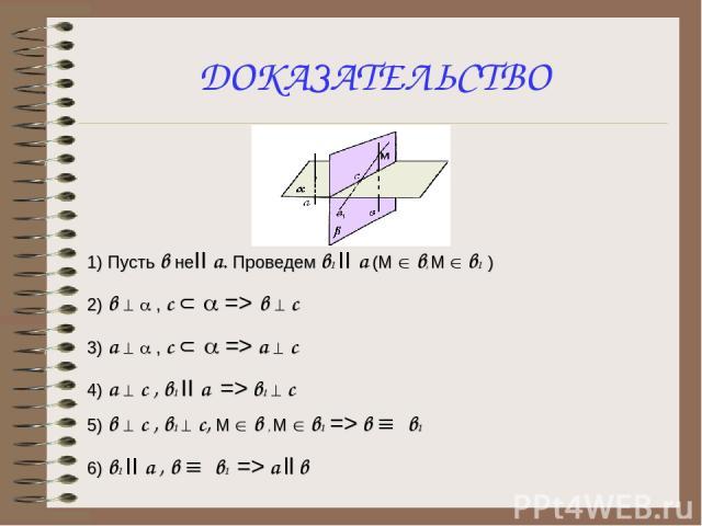 ДОКАЗАТЕЛЬСТВО 1) Пусть в неII а. Проведем в1 II а (М Î в, М Î в1 ) 2) в ^ a , с Ì a => в ^ с 3) а ^ a , с Ì a => а ^ с 4) а ^ с , в1 II а => в1 ^ с 5) в ^ с , в1 ^ с, М Î в , М Î в1 => в º в1 6) в1 II а , в º в1 => а ll в