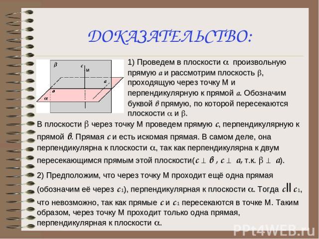 ДОКАЗАТЕЛЬСТВО: 1) Проведем в плоскости a произвольную прямую а и рассмотрим плоскость b, проходящую через точку М и перпендикулярную к прямой а. Обозначим буквой в прямую, по которой пересекаются плоскости a и b. В плоскости b через точку М проведе…