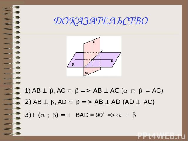ДОКАЗАТЕЛЬСТВО 1) АВ ^ b, АС Ì b => АВ ^ АС (a Ç b = АС) 2) АВ ^ b, АD Ì b => АВ ^ АD (АD ^ AC) 3) Ð(a ; b) = Ð BAD = 90° => a ^ b