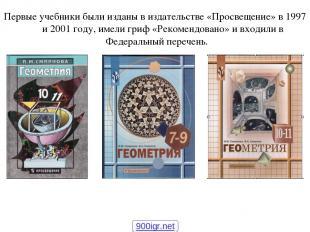 Первые учебники были изданы в издательстве «Просвещение» в 1997 и 2001 году, име