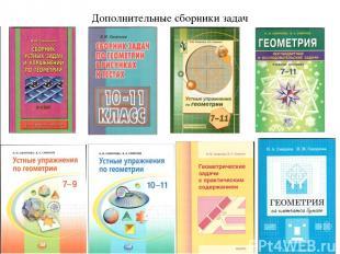 Дополнительные сборники задач