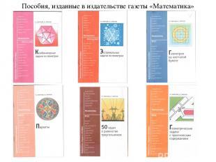Пособия, изданные в издательстве газеты «Математика»