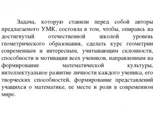 Задача, которую ставили перед собой авторы предлагаемого УМК, состояла в том, чт