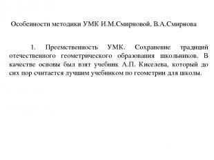 Особенности методики УМК И.М.Смирновой, В.А.Смирнова 1. Преемственность УМК. Сох
