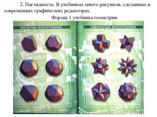 2. Наглядность. В учебниках много рисунков, сделанных в современных графических