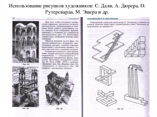 Использование рисунков художников: С. Дали, А. Дюрера, О. Рутерсварда, М. Эшера