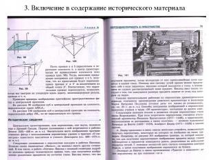 3. Включение в содержание исторического материала