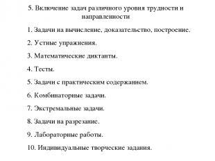 5. Включение задач различного уровня трудности и направленности 1. Задачи на выч