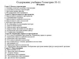 Содержание учебника Геометрия 10-11 7 класс ГЛАВА I. НАЧАЛА ГЕОМЕТРИИ 1. Основны