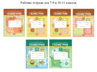 Рабочие тетради для 7-9 и 10-11 классов