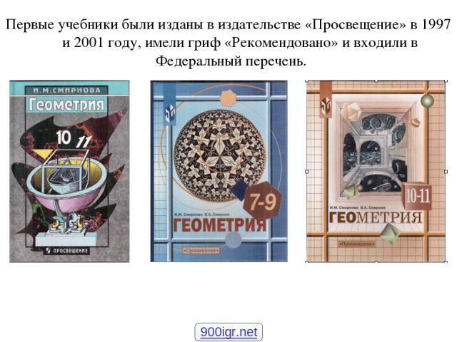 Первые учебники были изданы в издательстве «Просвещение» в 1997 и 2001 году, имели гриф «Рекомендовано» и входили в Федеральный перечень. 900igr.net