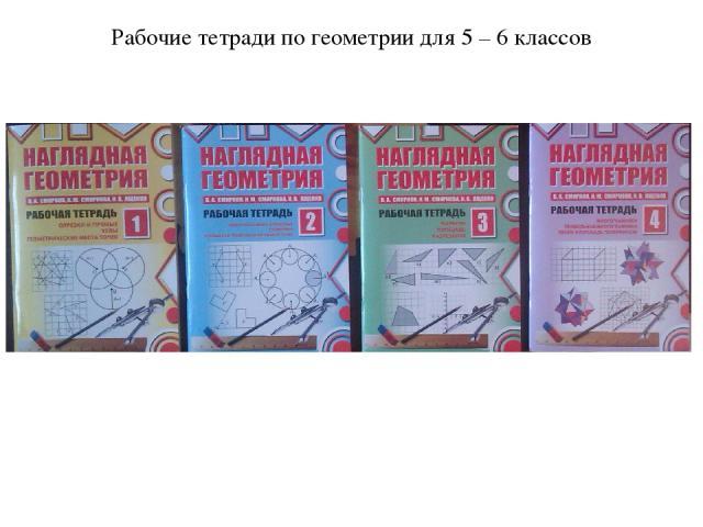 Рабочие тетради по геометрии для 5 – 6 классов