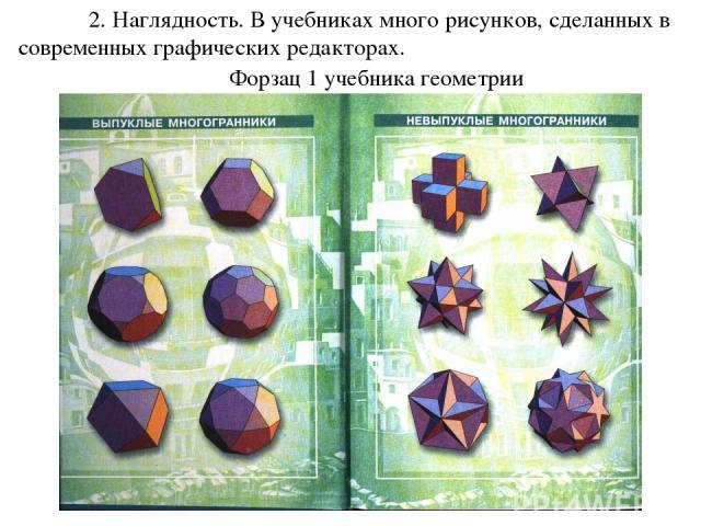 2. Наглядность. В учебниках много рисунков, сделанных в современных графических редакторах. Форзац 1 учебника геометрии