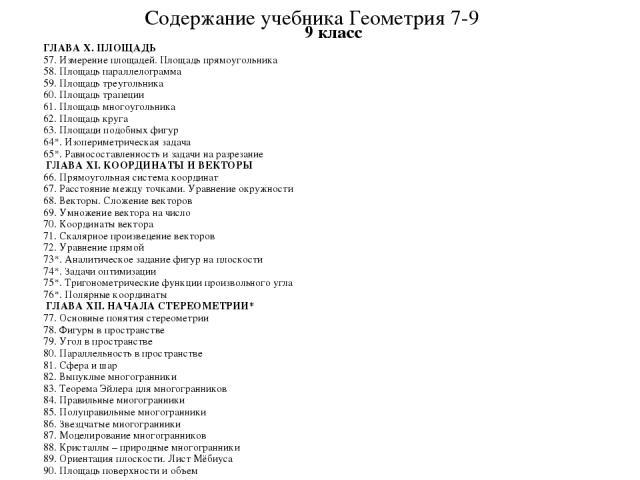 Содержание учебника Геометрия 7-9 7 класс ГЛАВА I. НАЧАЛА ГЕОМЕТРИИ 1. Основные геометрические фигуры 7 2. Отрезок и луч 10 3. Измерение длин отрезков 14 4. Полуплоскость и угол 19 5. Измерение величин углов 24 6. Ломаные и многоугольники 28  ГЛАВА…