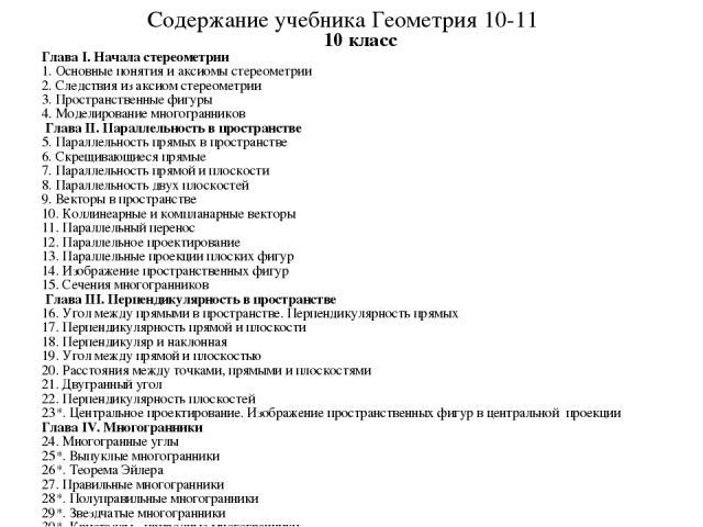 Содержание учебника Геометрия 10-11 7 класс ГЛАВА I. НАЧАЛА ГЕОМЕТРИИ 1. Основные геометрические фигуры 7 2. Отрезок и луч 10 3. Измерение длин отрезков 14 4. Полуплоскость и угол 19 5. Измерение величин углов 24 6. Ломаные и многоугольники 28  ГЛА…
