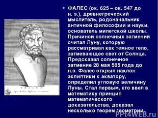 ФАЛЕС (ок.625 – ок.547 до н.э.), древнегреческий мыслитель, родоначальник ант