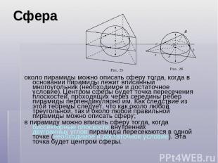 Сфера около пирамиды можно описать сферу тогда, когда в основании пирамиды лежит