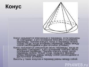 Конус Конус называется вписанным в пирамиду, если вершины их совпадают, а его ос