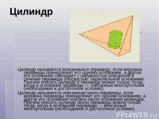 Цилиндр Цилиндр называется вписанным в пирамиду, если вершина пирамиды принадлеж