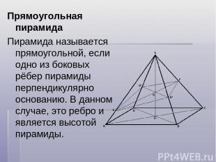 Прямоугольная пирамида Пирамида называется прямоугольной, если одно из боковых р